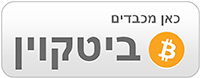 We Accept Bitcoin ביטקוין