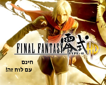 Final Fantay Type-0 HD giveaway at Plonter.co.il
