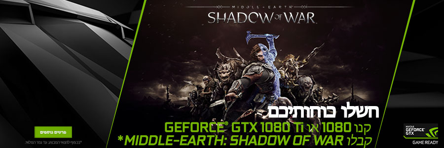 Free Shadow of War with NVIDIA GeForce GTX 1080, 1080 Ti